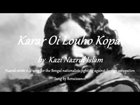 Karar Oi Louho Kopat  কারার ঐ লৌহ কপাট- কাজী নজরুল