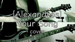 【歌ってみた】Your Song / [ALEXANDROS] 【ギター弾いてみた】 covered by TAKESHI