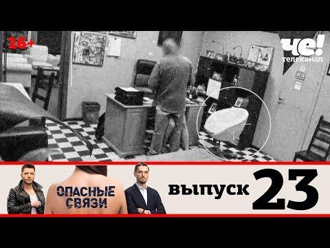 Опасные связи   Сезон 2   Выпуск 23