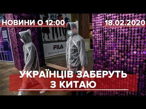 Випуск новин за 12:00: Повернення українців з Уханя