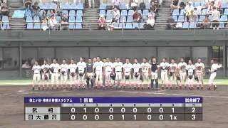 インフィールドフライでサヨナラ 日大藤沢vs武相