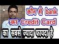 कौन से Bank का Credit Card लेने का फायदा sabse ज्यादा है - HDFC,  AXIS,  ICICI?