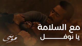 الحلقة 29 | موسى | أقوى فيديو انتقام لمحمد رمضان من منذر رياحنة
