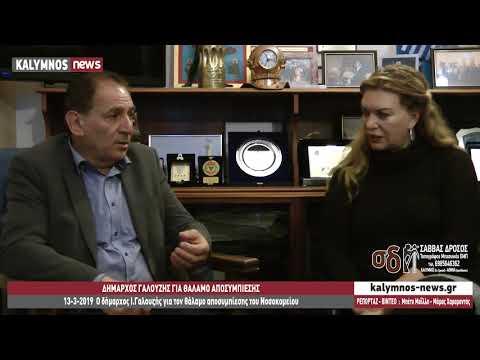 13-3-2019 Ο δήμαρχος Ι.Γαλουζής για τον θάλαμο αποσυμπίεσης του Νοσοκομείου
