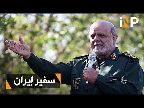 مستشار قاسم سليماني سفيراً لإيران في بغداد