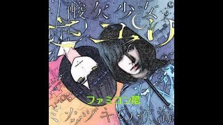 さユり「ミカヅキの航海」全14曲ファミコン風(修正版) 作詞作曲者情報追加、歌詞画面追加、メロディにエコー・コーラスを若干かけてます。