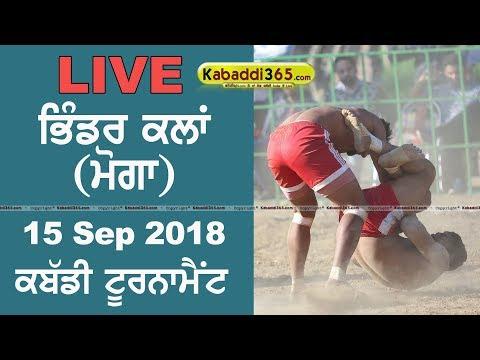 🔴[Live] Bhinder Kalan (Moga) Kabaddi Tournament 15 Sep 2018