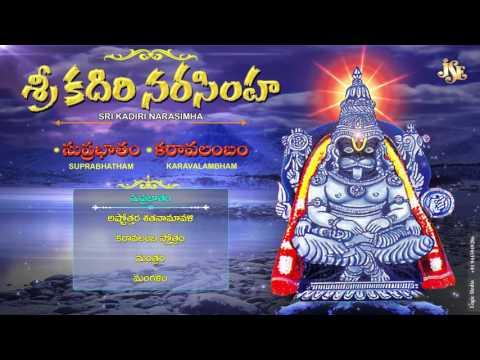 Sri Kadiri Narasimha Suprabatham -Karavalambam-Narasimha Swamy Telugu Devotional Songs-Jukebox