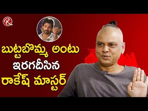 rakesh-master-makes-funny-steps-on-allu-arjun's-butta-bomma-song-|-rakesh-master-interview