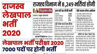 उत्तर प्रदेश में राजस्व लेखपाल के 7000 पदों पर भर्ती की प्रक्रिया शुरू | UP Lekhpal 2020 News Update