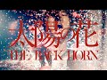 THE BACK HORN「太陽の花」MUSIC VIDEO