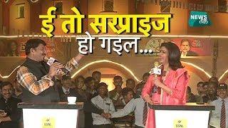 जब अंजना ओम कश्यप की भोजपुरी एंकरिंग देखकर हैरान रह गए मनोज तिवारी  News Tak