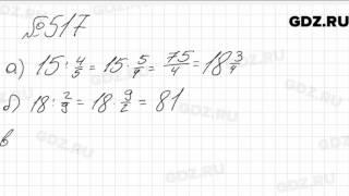№ 517 - Математика 6 класс Зубарева