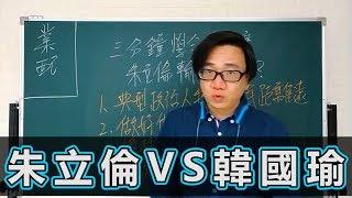 【三分鐘學會】國民黨又要上演換「朱」風暴?!為什麼朱立倫民調總是輸給韓國瑜?