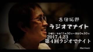 2017.4.23第4回吉田拓郎ラジオでナイト 番組H.P http://www.1242.com/ra...