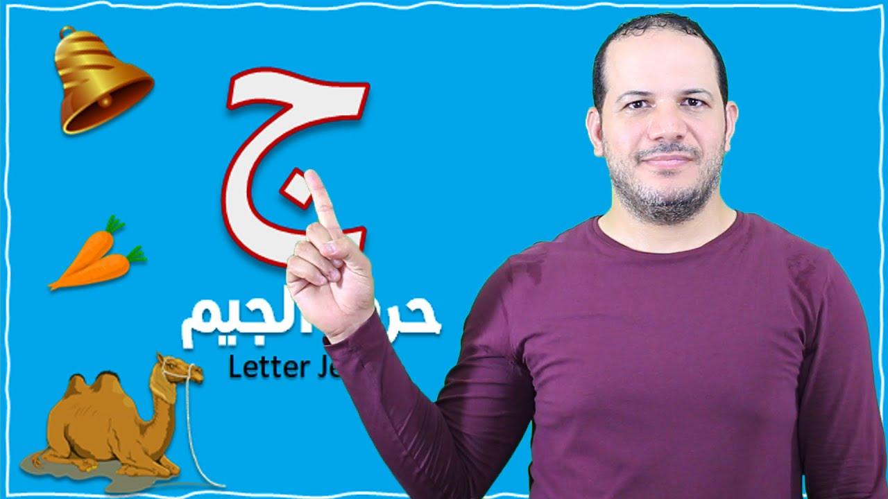 تعليم حرف الجيم  Teaching the letter giim