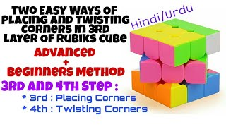 Two Ways Of Placing And Twisting Corners | 3rd Layer Of 3×3×3 Cube | Beginners + Advanced Method