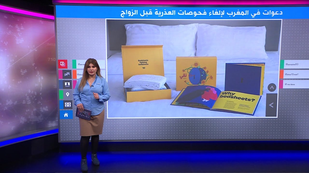 فحص العذرية للمقبلات على الزواج .. جدل في المغرب لاعتبارها -عادة مهينة للمرأة-..ما رأيكم؟  - 18:00-2021 / 2 / 24