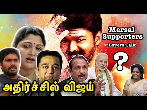 Mersal Should Banned ? Celebrities Who  Supports For Mersal GST Scenes | Kamal, Vaiko, Pa. Ranjith