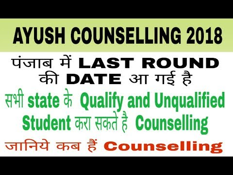 UP BAMS Counselling 2019