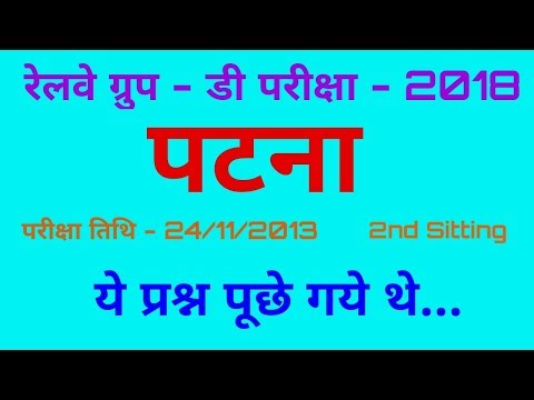 Railway Group D Previous Year Paper in Hindi   Patna   #RRB Railway Group D paper