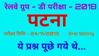 Railway Group D Previous Year Paper in Hindi | Patna | #RRB Railway Group D paper thumbnail