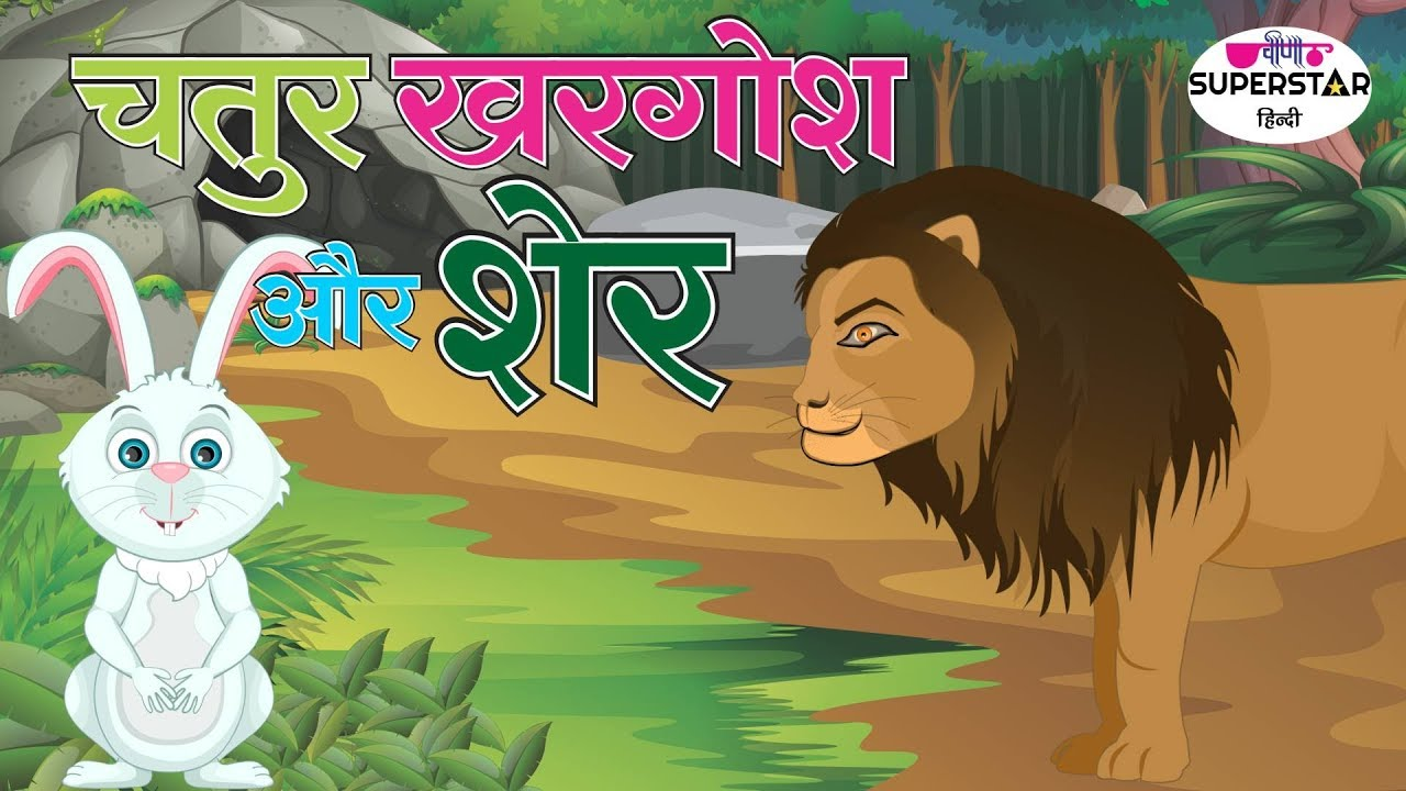 चतुर खरगोश और शेर | Stories For Kids | Moral Stories ...
