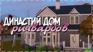 �������� ���� The Sims 4 : ДИНАСТИЙНЫЙ ДОМ РИЧВАРДОВ || Строительство ������