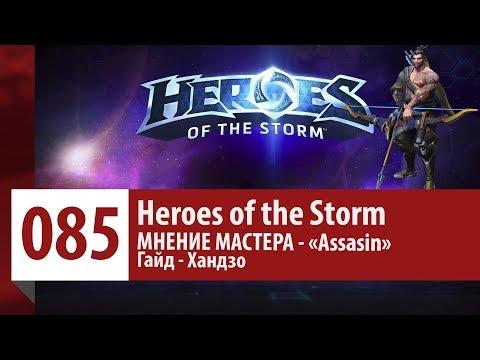 видео: МНЕНИЕ МАСТЕРА: «assasin» (Гайд - Хандзо) | heroes of the storm