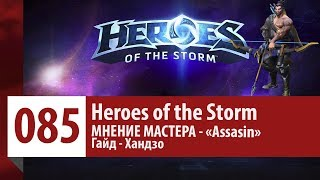 МНЕНИЕ МАСТЕРА «Assasin» Гайд - Хандзо Heroes Of The Storm