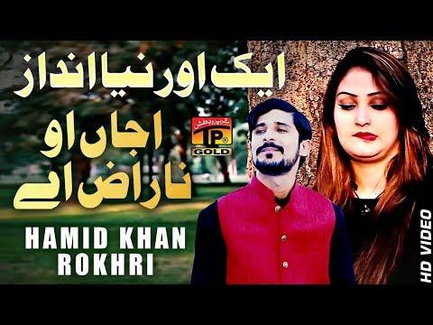 Ajjan O Naraz Aey   Hamid Khan Rokhri   Latest Punjabi And Saraiki