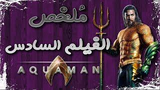 ملخص فيلم أكوامان | Aquaman recap