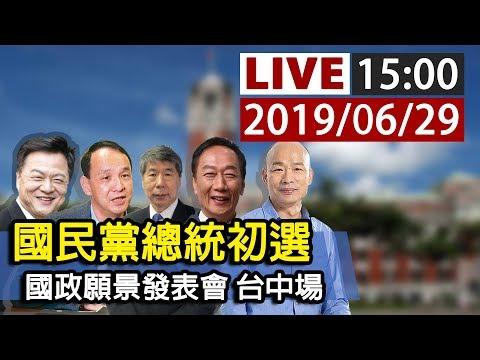 【完整公開】LIVE 國民黨總統初選 國政願景發表會 台中場
