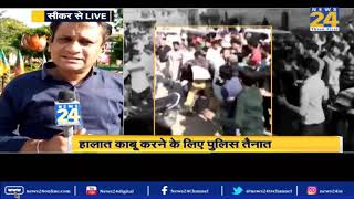 राजस्थान के सीकर में भिड़े बीजेपी कांग्रेस समर्थक