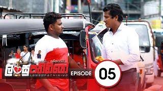 Lansupathiniyo | Episode 05 - (2019-11-29) | ITN Thumbnail