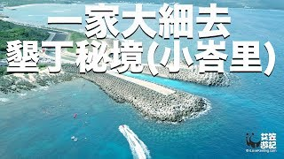 一家大細去墾丁秘境 (小峇里島) - 港仔愛台灣