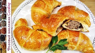 Круассаны с мясом и мятой. Самые вкусные Круассаны с мясной начинкой. Выпечка из слоеного теста.