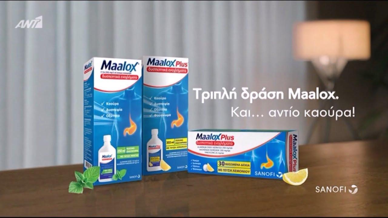 ΑΝΤ1 - Διαφήμιση Maalox 2020-2021