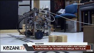 Στη Γαλλία ταξιδεύει το ρομπότ του Πανεπιστήμιου Δυτικής Μακεδονίας