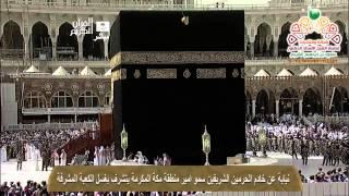 Proses Pencucian Ka'bah : 1 Sya'ban
