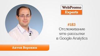 Отслеживание sms-рассылки в Google Analytics. Антон Воронюк. TV #183(, 2015-09-23T07:26:09.000Z)