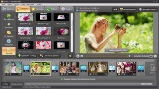 Спецэффекты для слайд-шоу в программе ФотоШОУ PRO