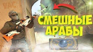 СМЕШНЫЕ АРАБЫ! | CS:GO МОНТАЖ