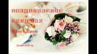 Поздравление брату на свадьбу