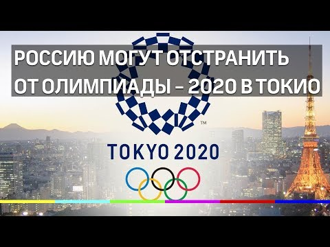 Россию могут отстранить от участия в Олимпиаде 2020