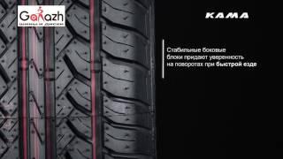 Купить всесезонные шины KAMA Euro 236  (в магазине шин и дисков