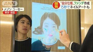 """""""自分仕様""""のファンデ作成 15秒でネイルアートも(19/12/11)"""