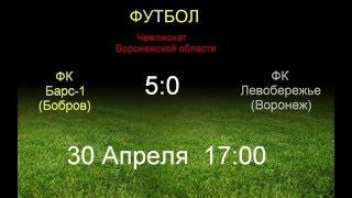 Барс-1 (Бобров)  5:0  Левобережье (Воронеж)