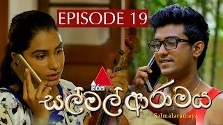 සල් මල් ආරාමය | Sal Mal Aramaya | Episode 19 | Sirasa TV Thumbnail