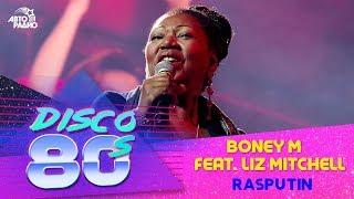 Boney M. feat. Liz Mitchell - Rasputin (Дискотека 80-х 2017)